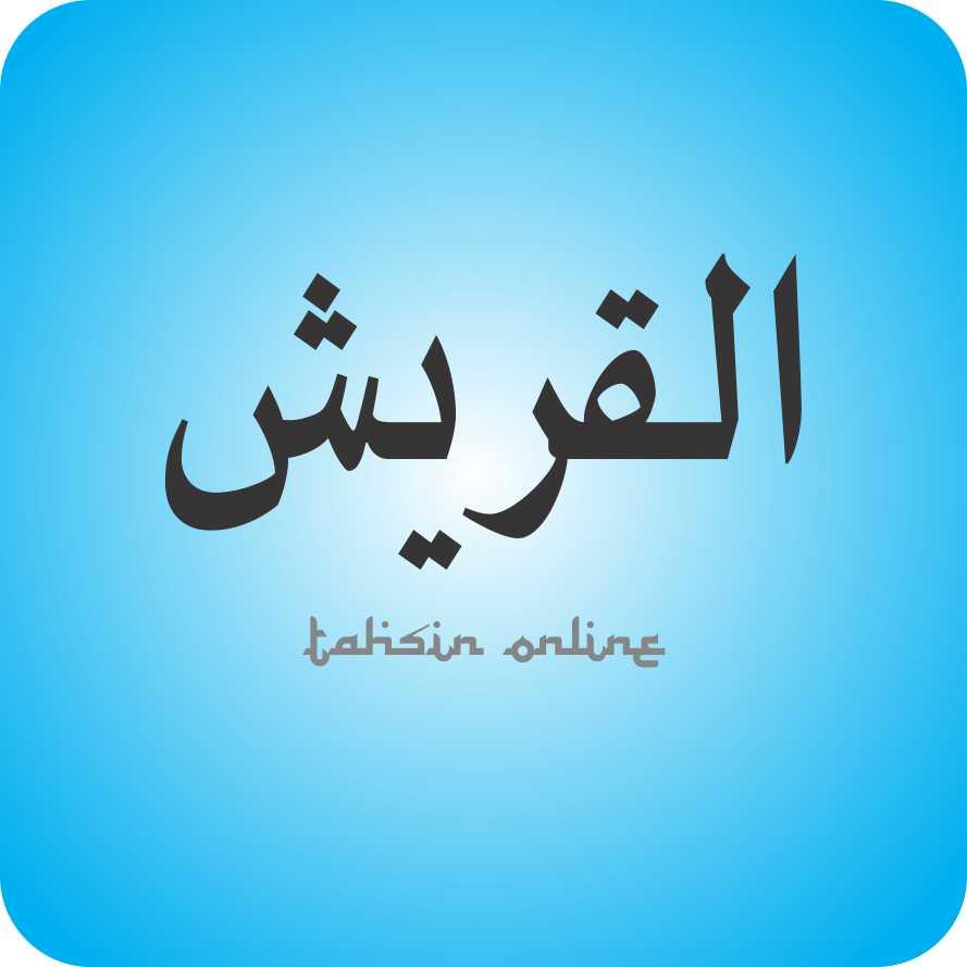 Hukum Tajwid Al Quran Surat Al Quraisy Ayaty 1 4 Lengkap