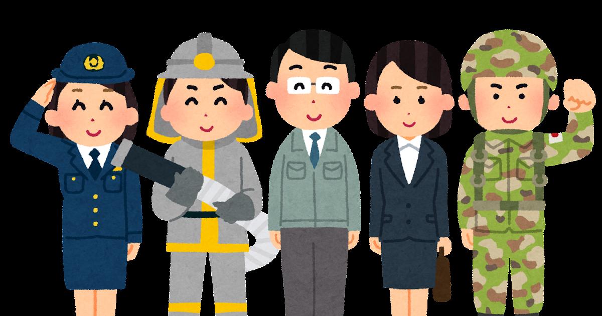 地方公務員の種類・手当・難易度|大卒/高卒/市役所/年金