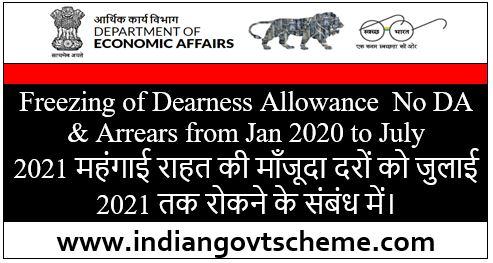 Freezing+of+Dearness+Allowance