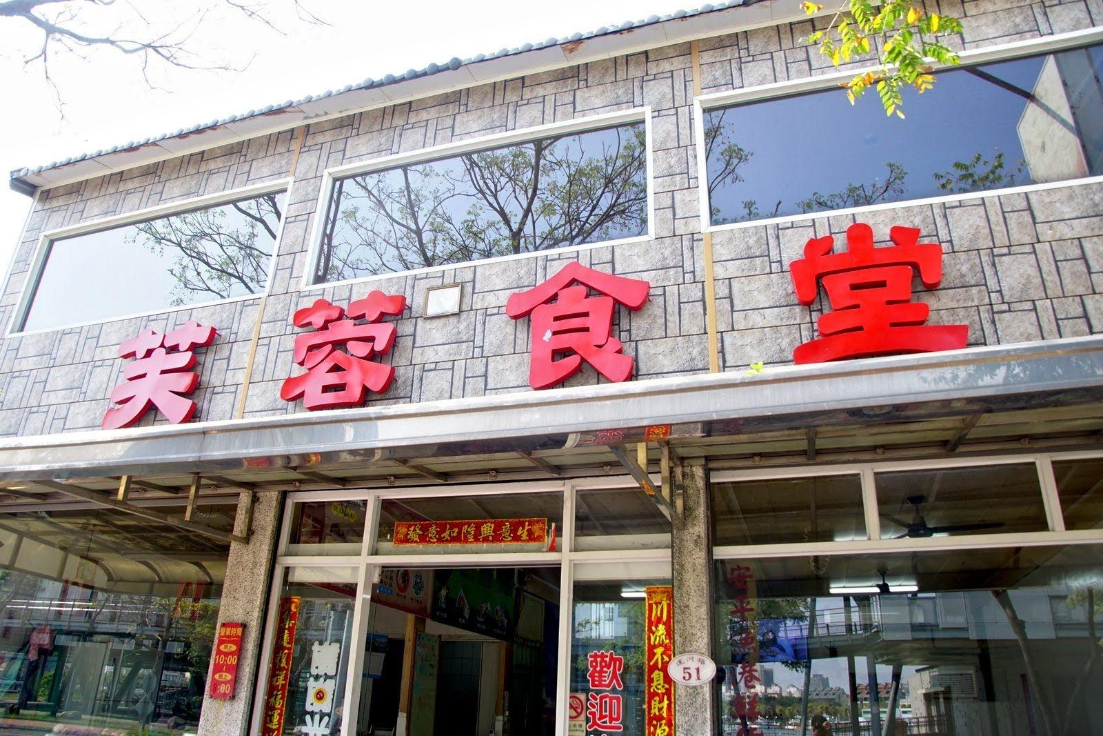 [台南][安平區] 芙蓉食堂|在地的美味食堂|食記