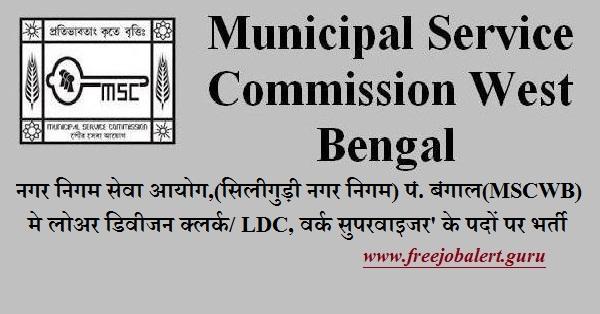 Municipal Service Commission West Bengal, MSCWB, Nagar Palika, Nagar Palika Recruitment, WB, West Bengal, LDC, Lower Division Assistant, 10th, Latest Jobs, mscwb logo