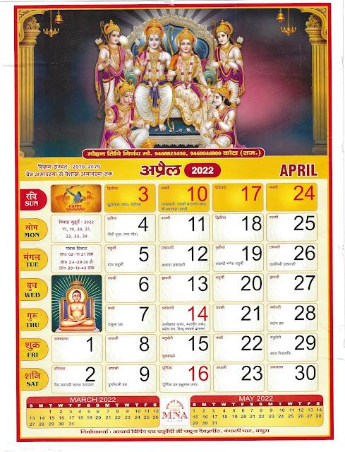 Hindu Calendar 2022 April