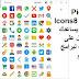Pichon Icons8 7.5.3 برنامج يساعدك للحصول على أيقونات لبرامج التصميم