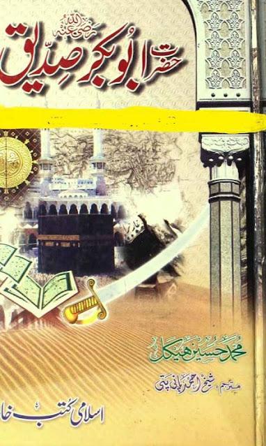 hazrat-abu-bakr-ra-pdf-download