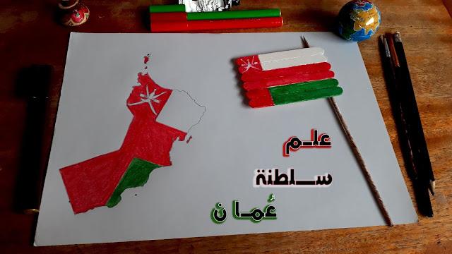 9#: رسم أعلام الدول على أعواد الخشب   سلطنة عُمان
