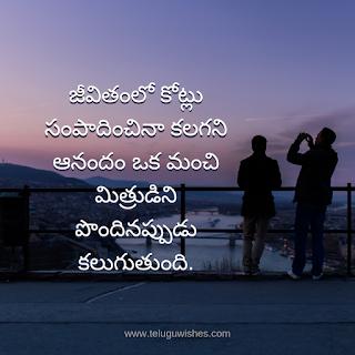 Friendship Quote In Telugu