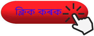 computers and their functions,কম্পিউটাৰ কিমান প্ৰকাৰৰ আছে ?Technology,desktop,types of computers with pictures,what is computer in Assamese,
