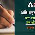 करेंट अफेयर्स अगस्त 2020 के वन-लाइनर्स प्रश्न और उत्तर (भाग-2)  : Download PDF in Hindi