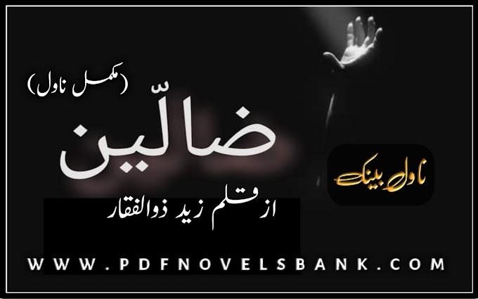 Zuallin Novel by Zaid Zulfiqar Complete Pdf
