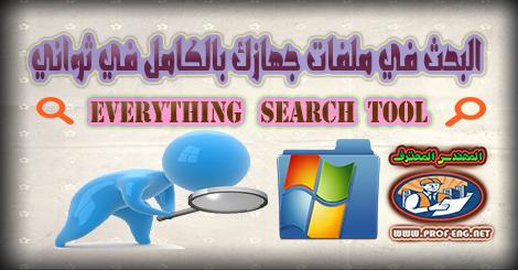 برنامج صغير يمكنك من البحث في ملفات جهازك كامل في اقل من الثانيه - Everything