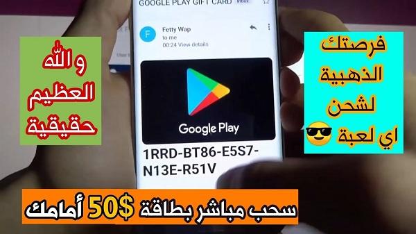 موقع يعطيك بطاقات جوجل بلاي مجانا 2019