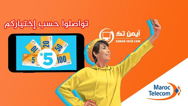 عرض نجمة *5 الجديد من إتصالات المغرب