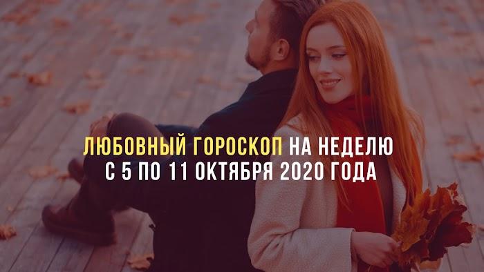 Любовный гороскоп на неделю с 5 по 11 октября 2020 года