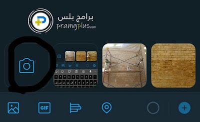ميزة البث المباشر برنامج تويتر للموبايل