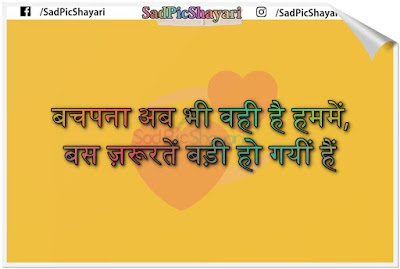 best 2 line shayari on life