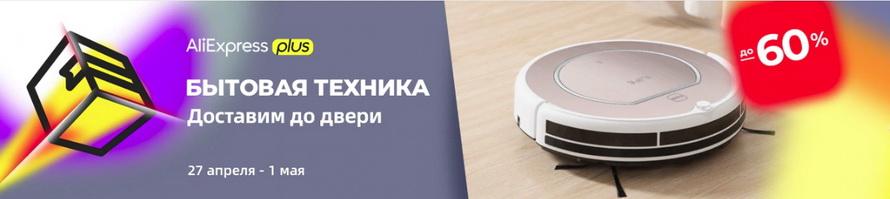 AliExpressPlus: бытовая техника с бесплатной доставкой до двери