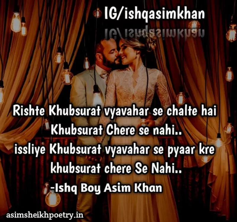 hindi poetry on love | love quotes | asimsheikhpoetry.in