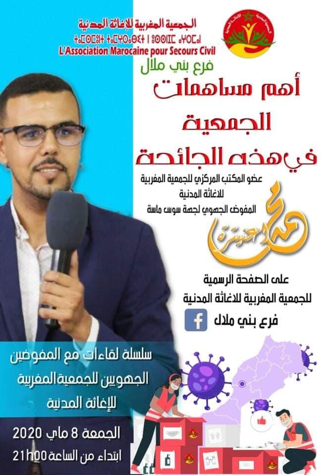 الجمعية المغربية للإغاثة المدنية  تضامن وتكافل وتطوع واغاثة في عهد الكورونا..