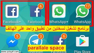 برنامج تشغيل نسختين من تطبيق واحد على الهاتف parallale space