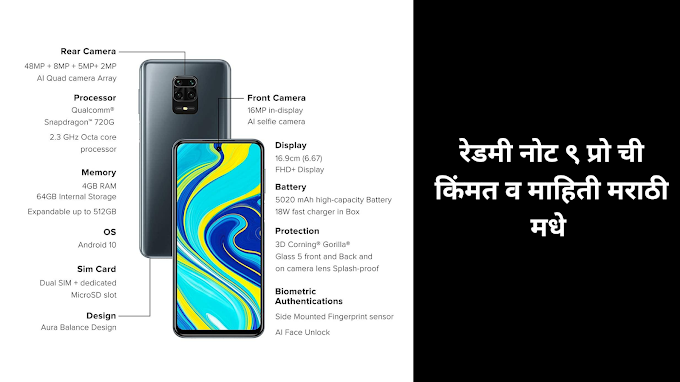 Redmi Note 9 Pro Review In Marathi