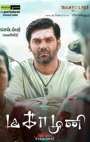 Mahamuni (Magamuni) 2021 Hindi Dubbed 400MB HDRip 480p