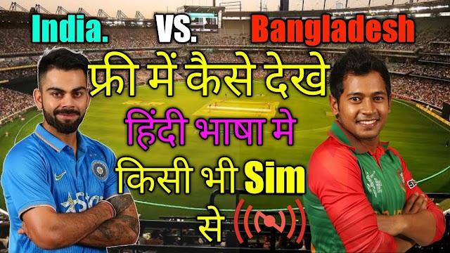 Mobile pr live cricket match free me kaise dekhe