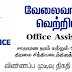 Vacancy In HNB Assurance    Post Of - Office Assistant