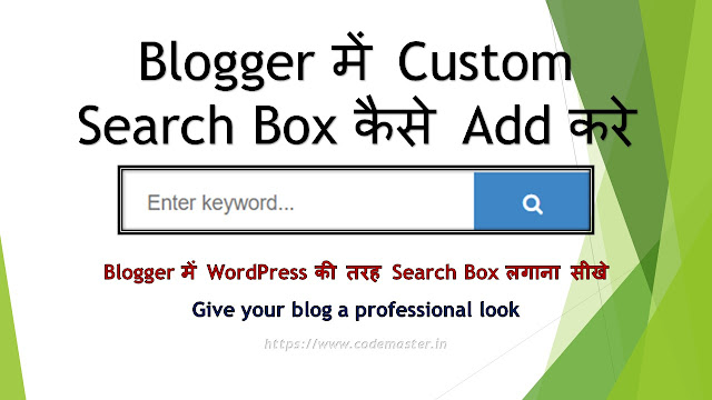 How to Add Custom Search Box in Blogger