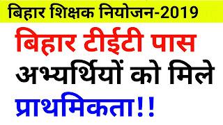 Bihar shikshak bahali में bihar tet pass अभ्यर्थियों को मिले प्राथमिकता.