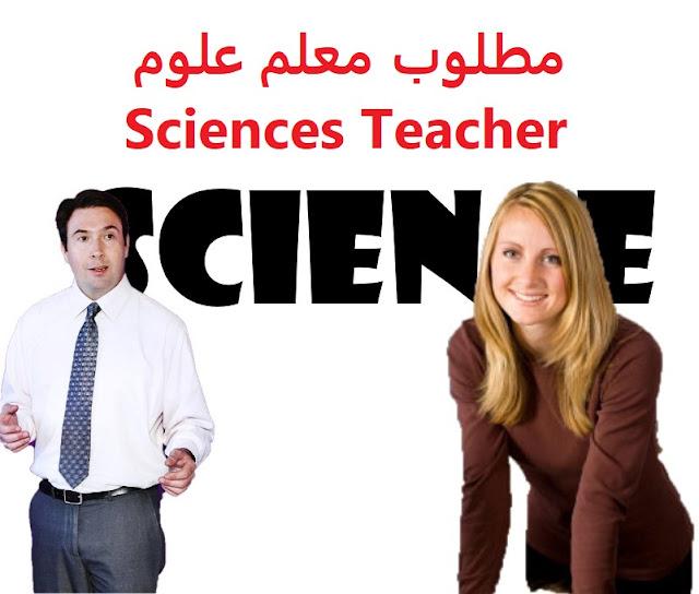 وظائف السعودية مطلوب معلم علوم Sciences Teacher
