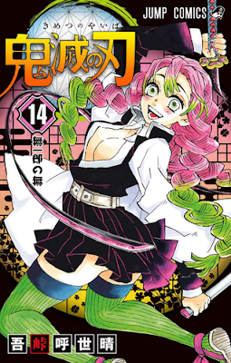 Kimetsu no Yaiba Volume 14 Bahasa Indonesia