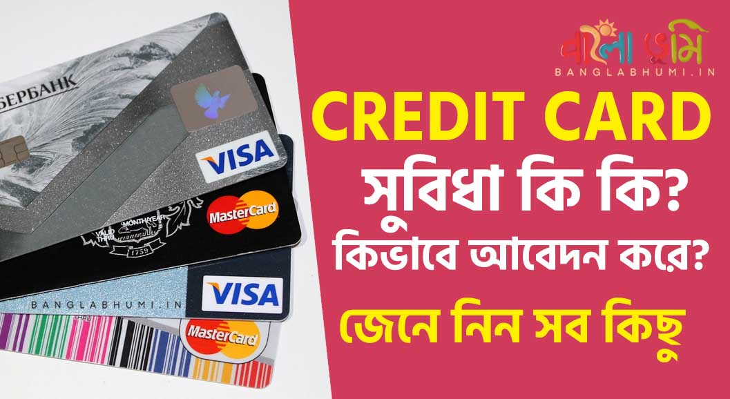 What is Credit Card? Know Benefits and Application of Credit Card in Bengali