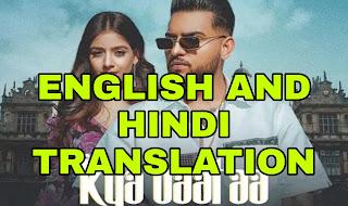 Kya-Baat-Aa-Lyrics-Translation-in-English/Hindi -Karan-Aujla
