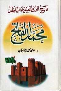 المؤلف : الدكتور / علي محمد الصلابي