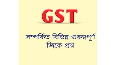 GST important gk in Bengali