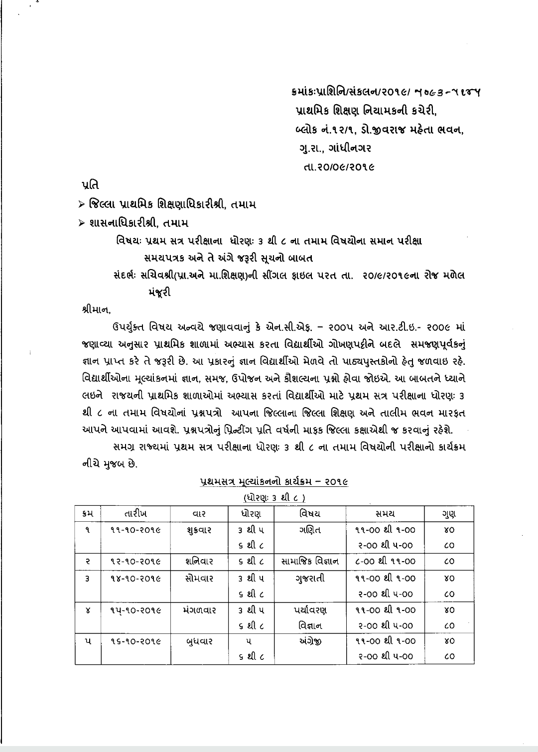 FIRST SEMESTER Exam Time Table -2019