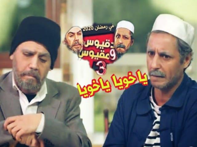 برامج رمضان 2020 - مسلسلات رمضان 2020- دقيوس ومقيوس الموسم 3 رمضان 2020