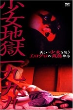 Image Girl Hell aka Injure Murder Rape Film (1999)