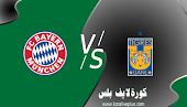 نتيجة مباراة بايرن ميونخ وتيجريس أونال  اليوم 2021/02/11 كأس العالم للأندية