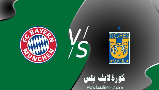 مشاهدة مباراة بايرن ميونخ وتيجريس أونال  بث مباشر اليوم