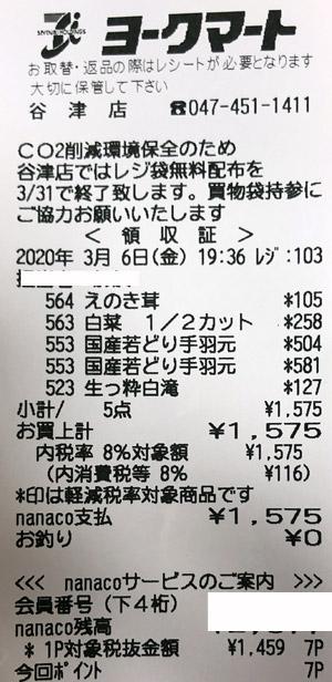 ヨークマート 谷津店 2020/3/6 のレシート