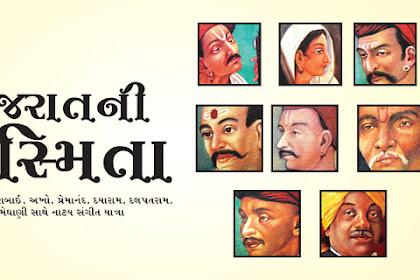 Gujarat Ni Asmita book download