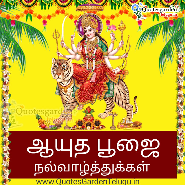 Ayudha_puja-nalvaltukkal-vijayadashami-greetings-wishes-images-in-tamil