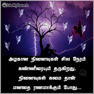 Tamil sad quote