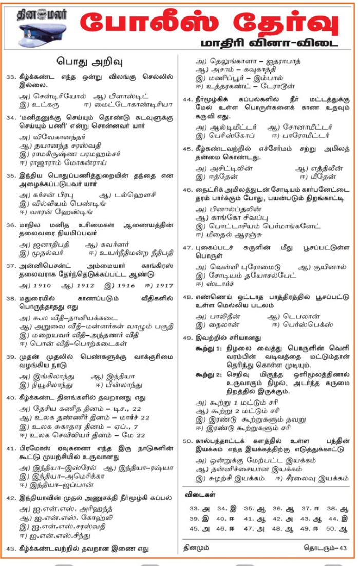 TN Police GK Model Questions and Answers in Tamil - Dinamalar 16 03