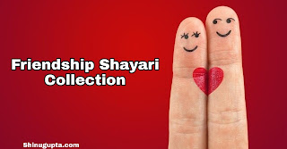 Friendship-Shayari-Collection