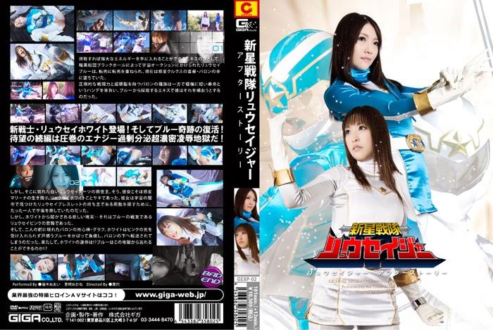 GEXP-02 Unit Bintang Baru Ryuseiger After story