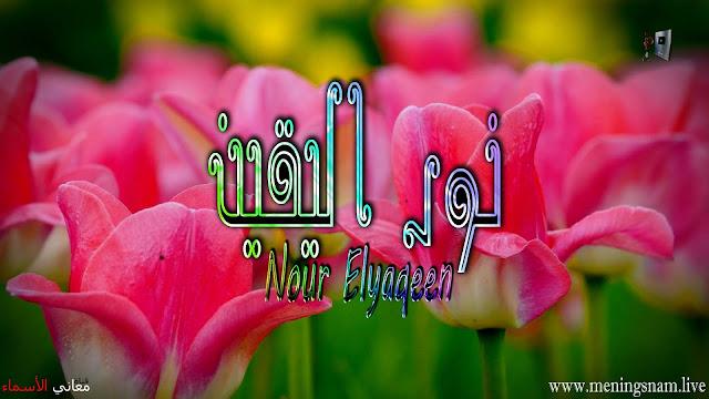 💖معنى اسم نور اليقين وصفات حاملة هذا الاسم Nour Elyaqeen💖