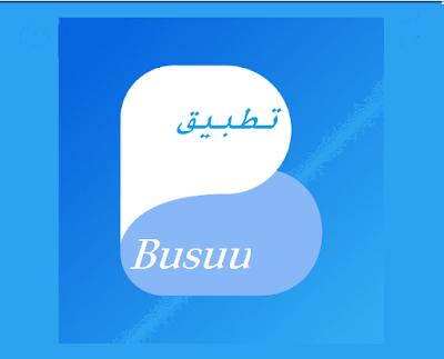 تطبيق Busuu