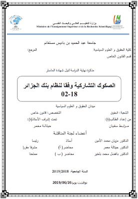 مذكرة ماستر: الصكوك التشاركية وفقا لنظام بنك الجزائر 18-02 PDF